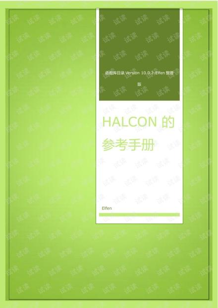 HALCON函数中文参考手册