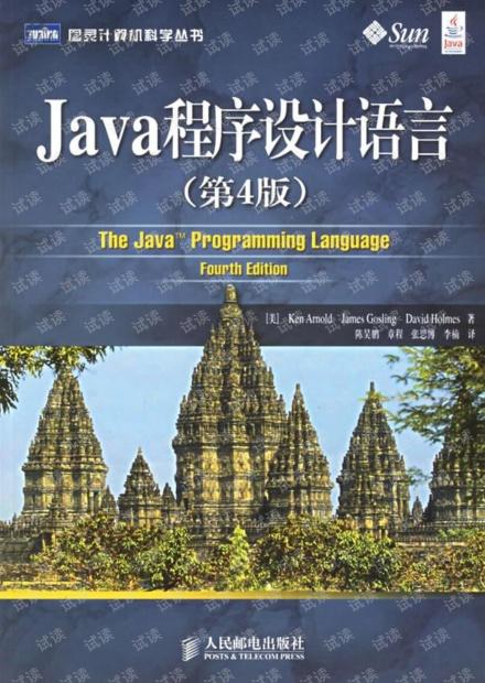 Java程序设计语言(第四版中文版)