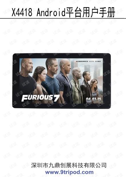 九鼎创展s5p4418开发板android平台用户手册