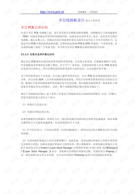 多层板PCB设计教程.pdf