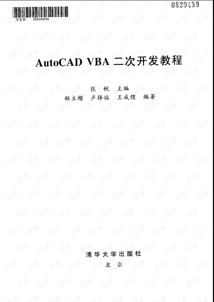 AutoCAD VBA二次开发教程.PDF