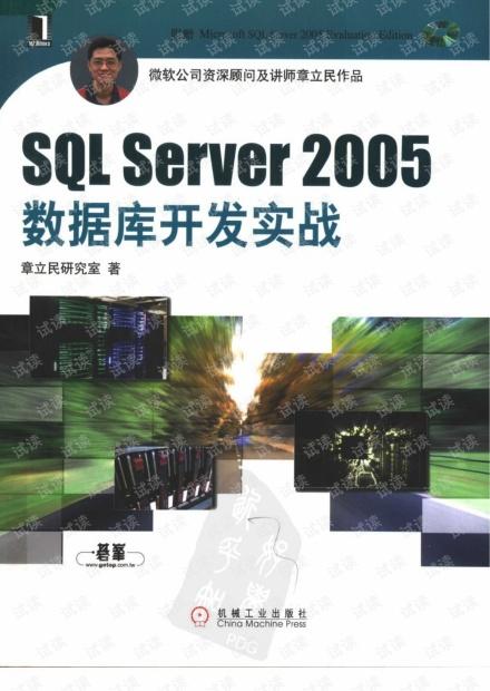 SQL Server 2005数据库开发实战