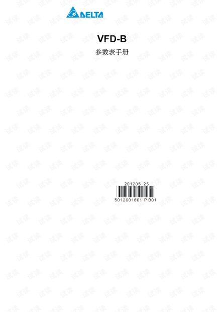 台达变频器VFD-B参数_SC.pdf
