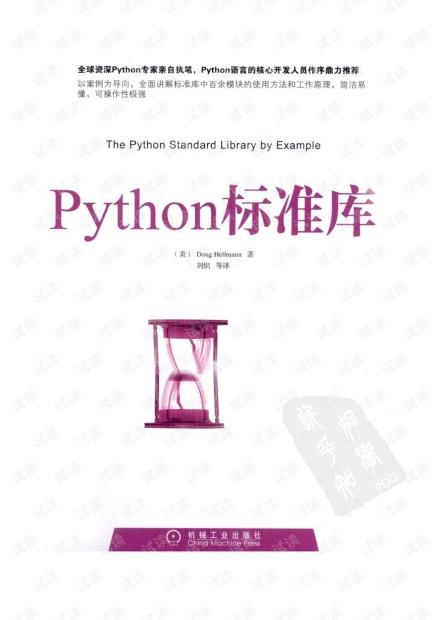 Python标准库(标签版)