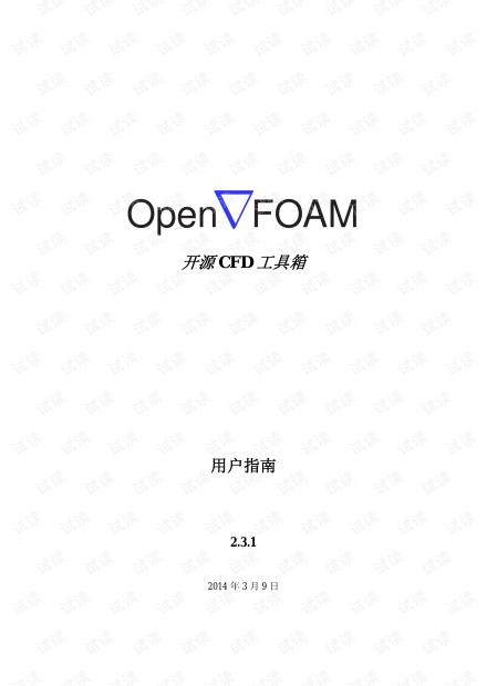 Open foam User guide-中文版
