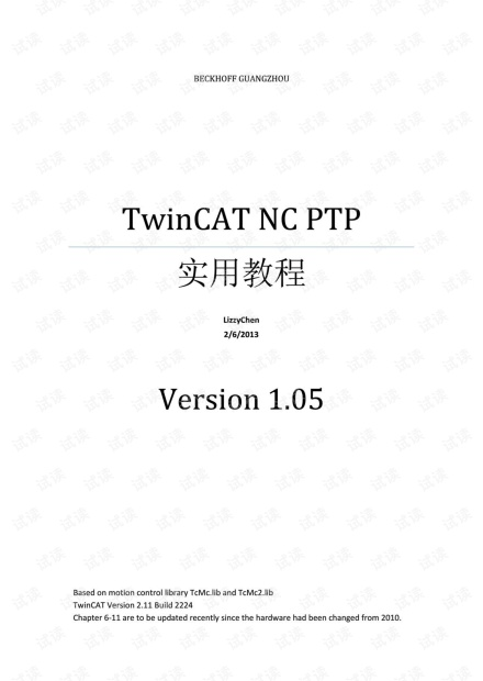 TwinCAT NC PTP实用教程MC2 V1.06
