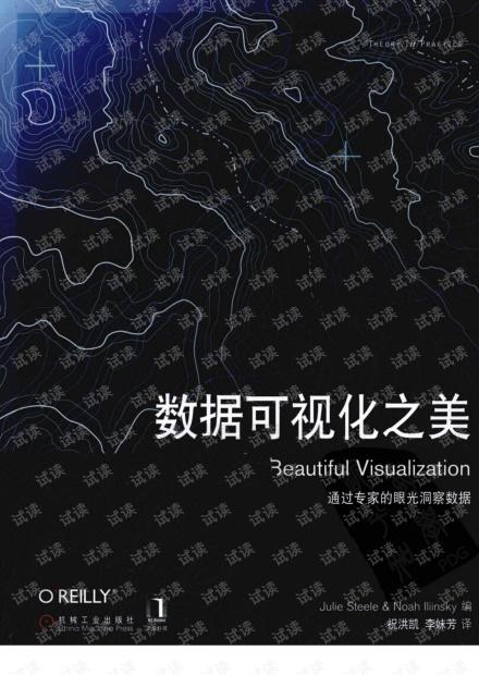 数据可视化之美 (高清pdf)