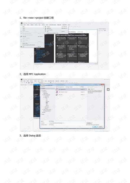 如何在vs2012中创建一个新的MFC对话框