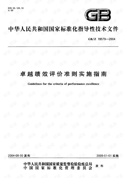 GBZ 19579-2004 卓越绩效评价准则实施指南