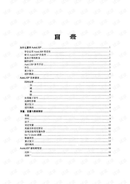 AutoLISP学习导引.pdf