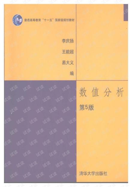 数值分析(第五版)李庆扬