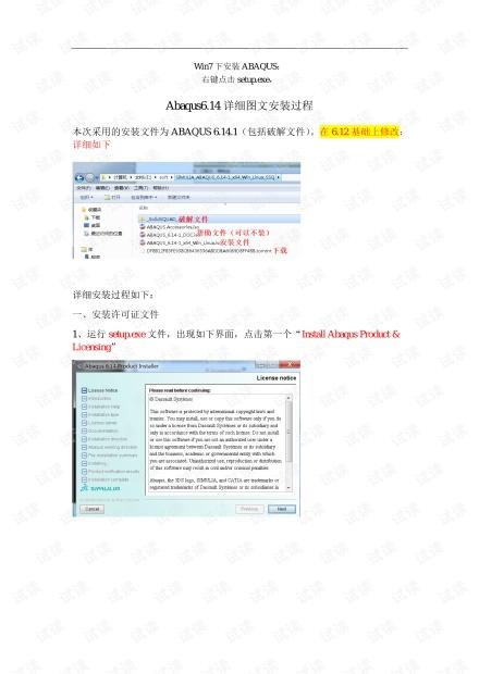 ABAQUS6.14详细图文安装教程