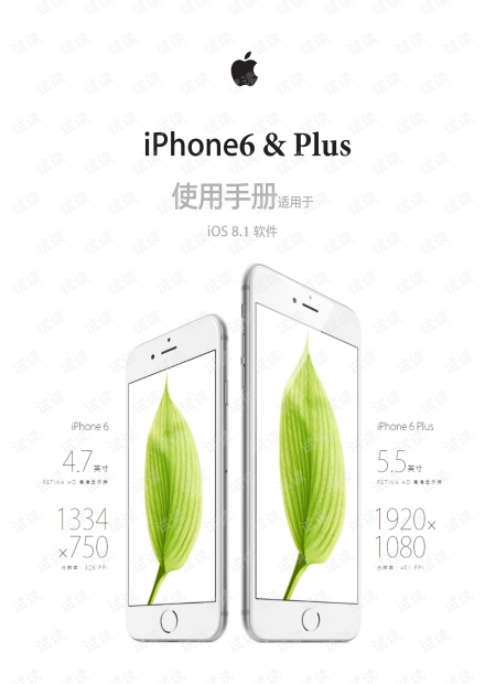 iPhone6_&Plus使用手册中文版