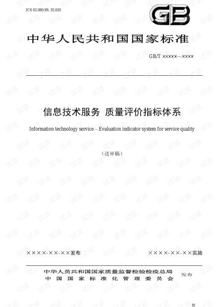 信息技术服务质量评价指标体系