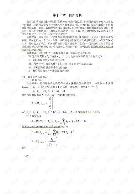 数学建模-回归分析