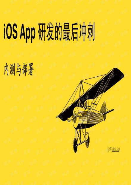 iOS App研发的最后冲刺:内测与部署