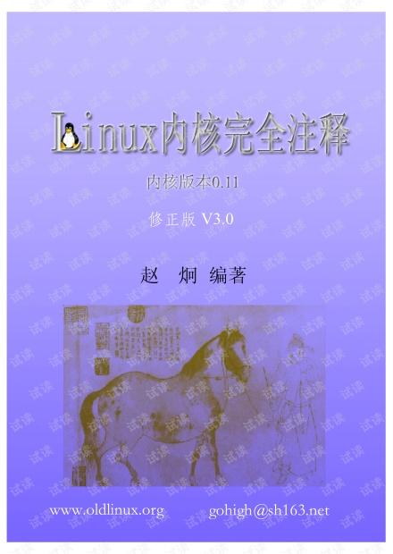 Linux内核0.11完全注释(赵炯博士 修正版3.0 PDF破解SECURED版)