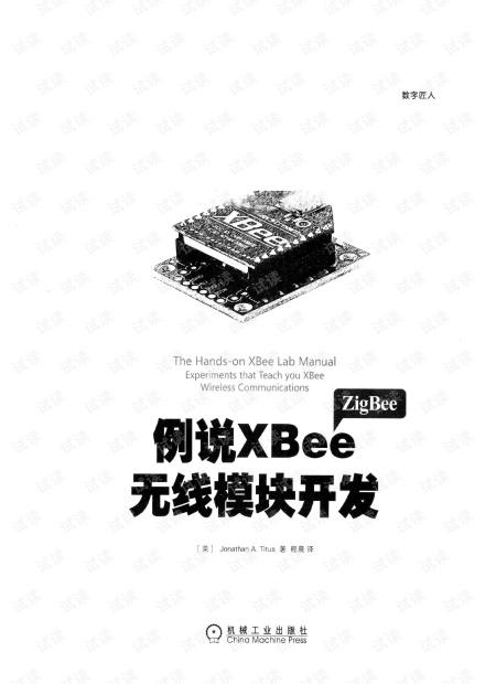 例说XBee无线模块开发