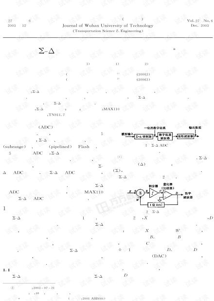 Σ-Δ模数转换器工作原理及应用