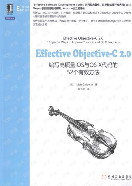 Effective Objective-C 2.0 编写高质量iOS与OS X代码的52个有效方法