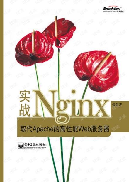 实战Nginx.取代Apache的高性能Web服务器.2010