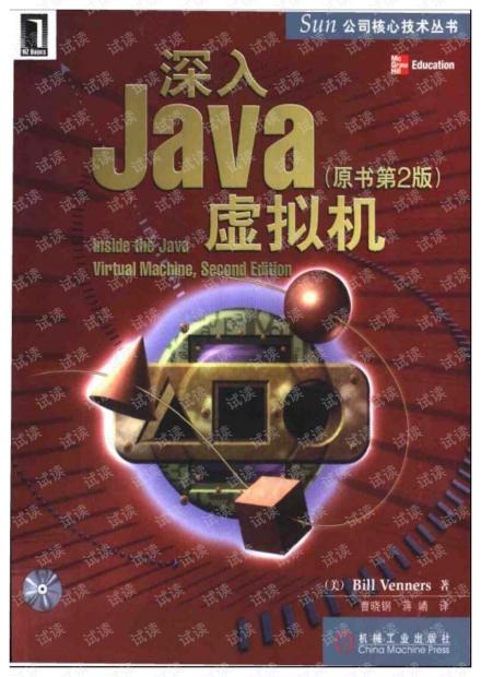 深入Java虚拟机第二版