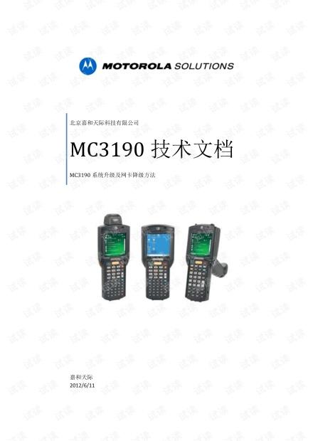 MC3190扫描枪刷机和升级网卡