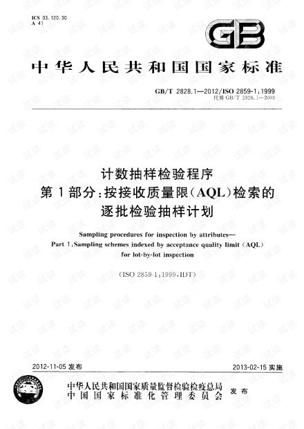 GB 2828.1-2012计数抽样检验程序