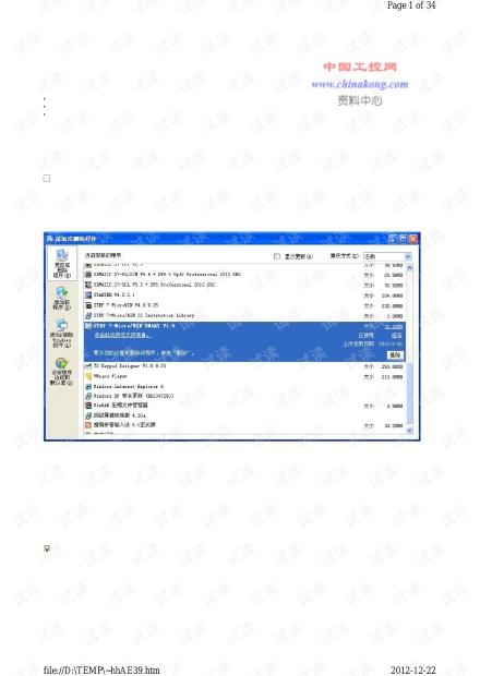 S7-200_SMART003585使用手册