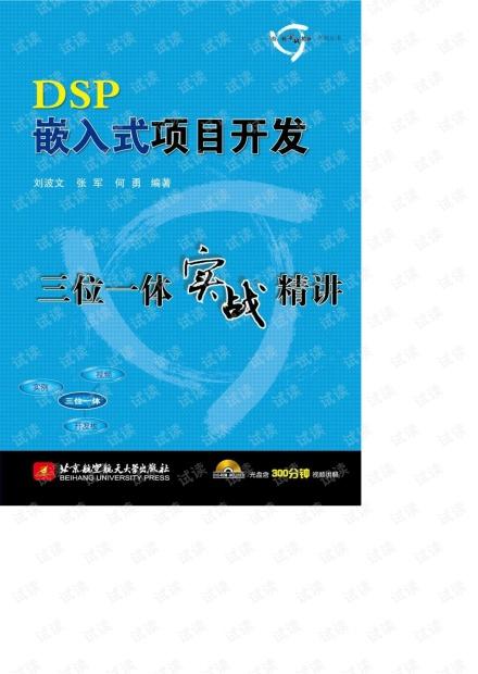 DSP嵌入式项目开发三位一体实战精讲.pdf(100p)