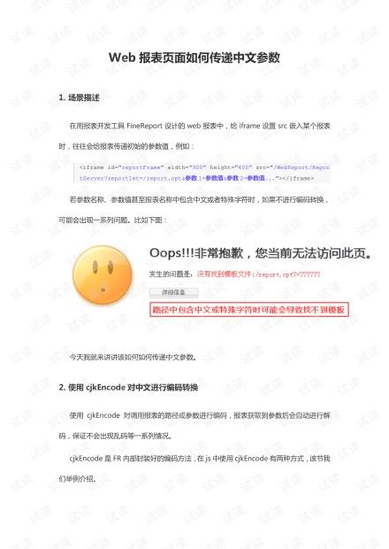 Web报表FineReport页面如何传递中文参数