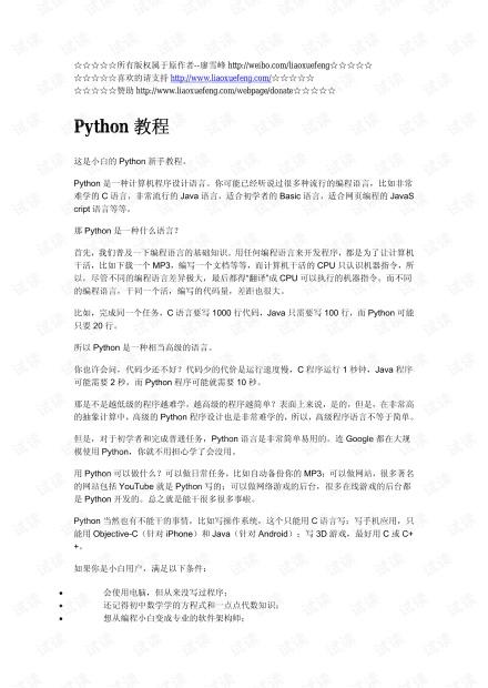廖雪峰Python教程[完整版]添加书签目录
