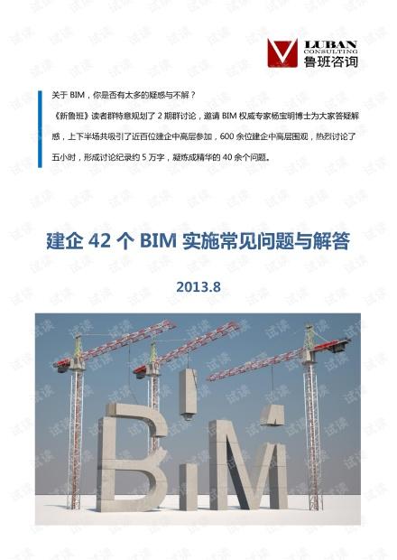 介绍bim的应用