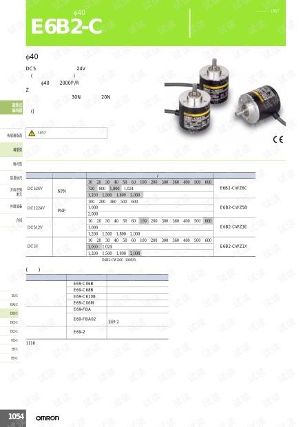 E6B2-C_欧姆龙.pdf