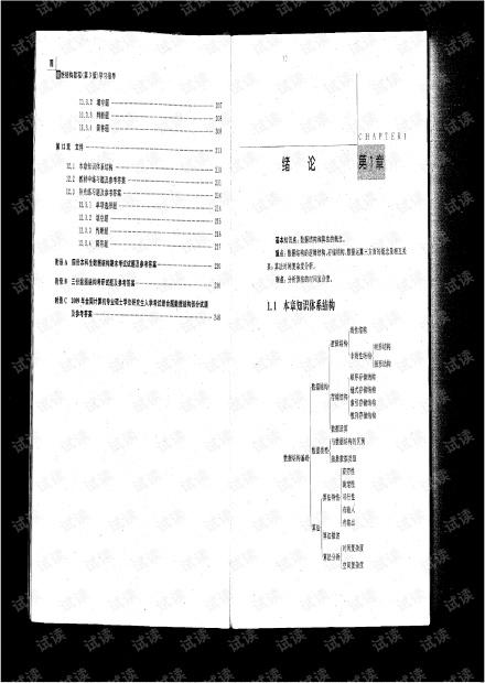 数据结构教程第三版学习指导(李春葆等)
