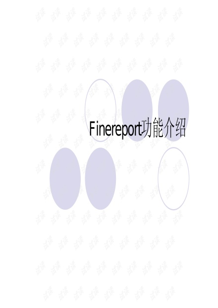 Finereport功能介绍