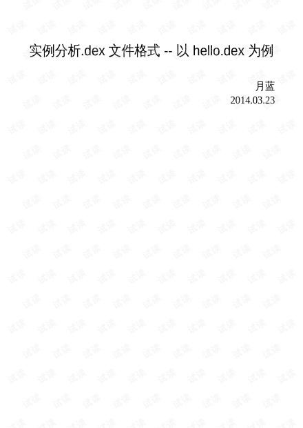dex文件格式