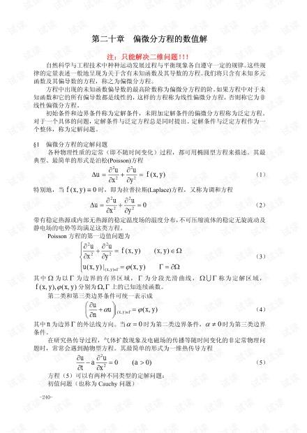 偏微分方程的数值解.pdf