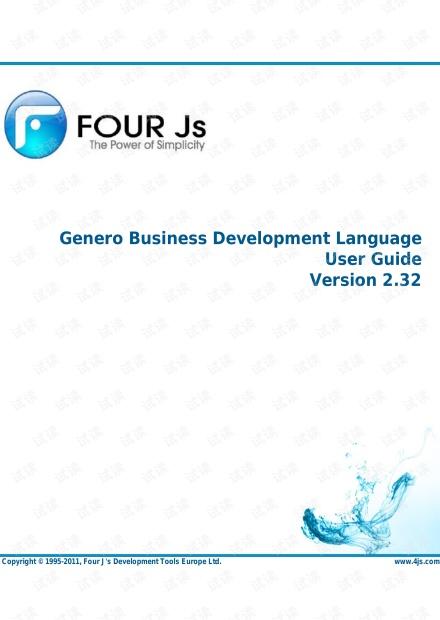Genero Studio 4GL官方开发手册