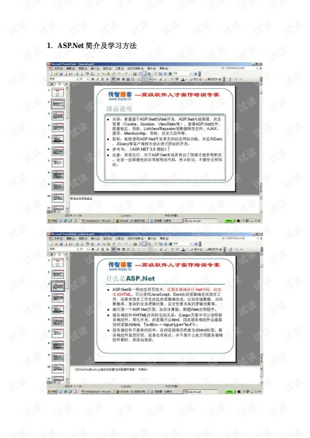 传智播客杨中科老师.NET培训视频第十季asp.net基础
