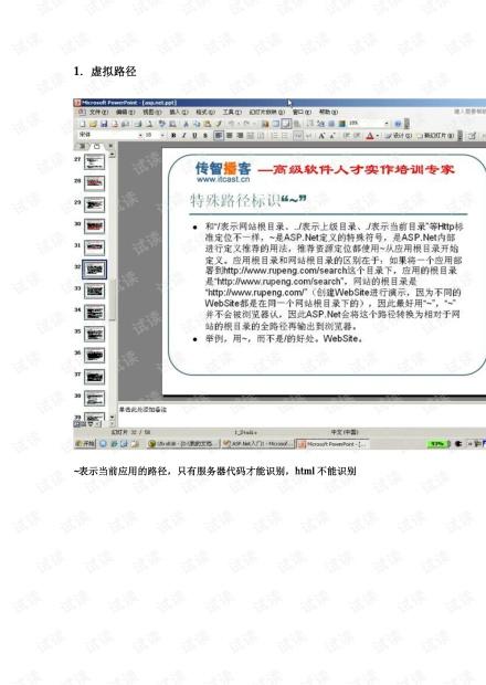 传智播客杨中科老师.NET培训视频第十一季asp.net中级笔记