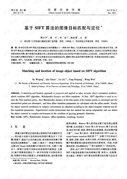 基于SIFT算法的图像目标匹配与定位