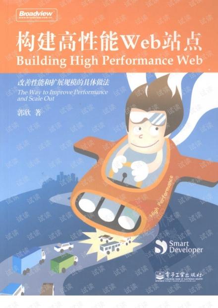 构建高性能Web站点(完整版).pdf