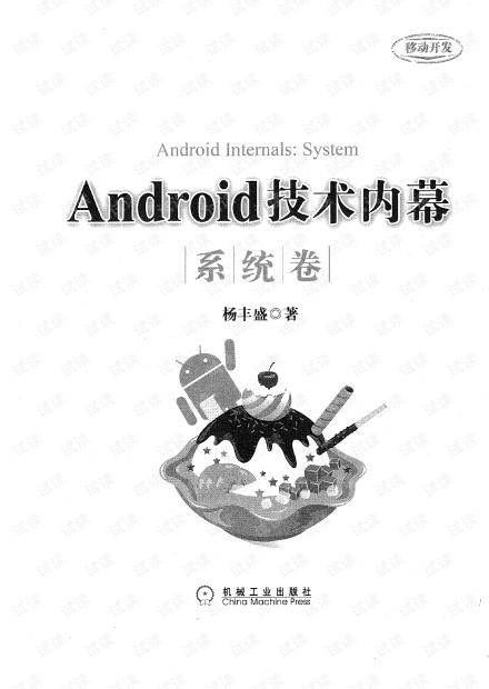 android技术内幕.系统卷