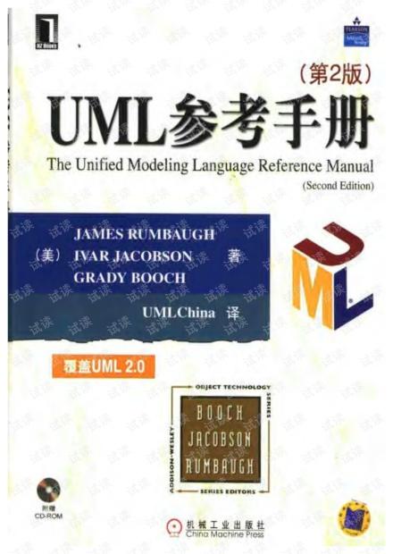UML参考手册(第二版)(中文扫描版)