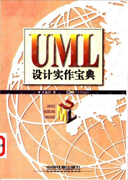 UML设计实作宝典.pdf