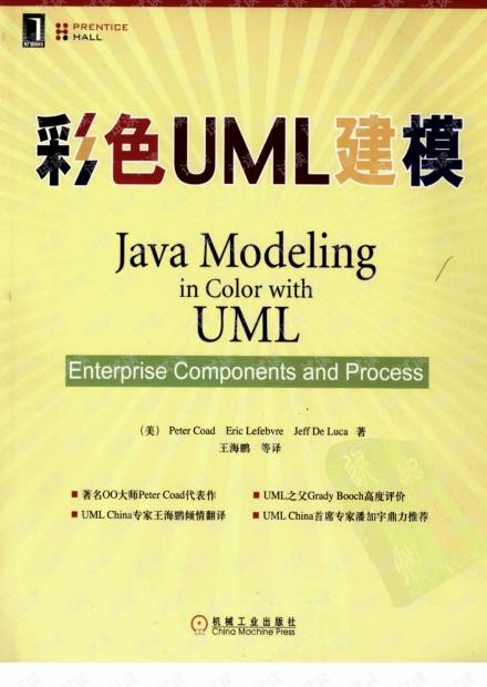彩色UML建模_机械工业出版社_[美]Peter Coad,Eric Lefebvre,Jeff De Luca著.pdf