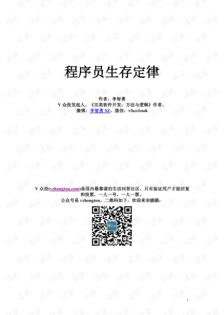 程序员生存定律.pdf