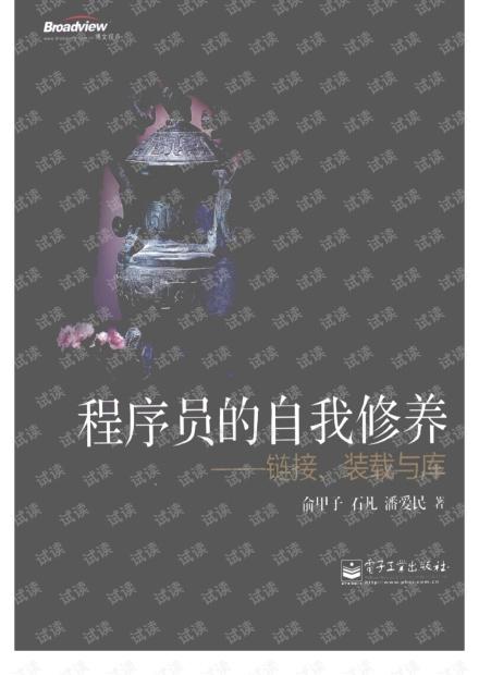 程序员自我修养.pdf