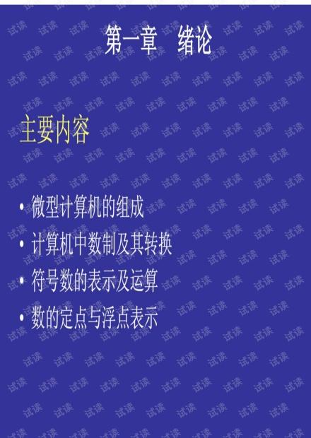 微机原理与接口技术-周荷琴第4版ppt课件